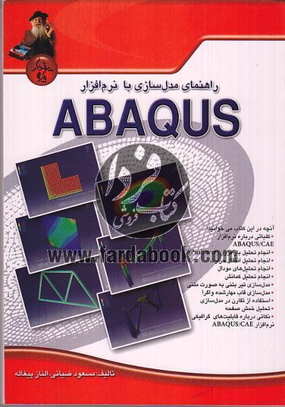 راهنمای مدل سازی با نرم افزار ABAQUS
