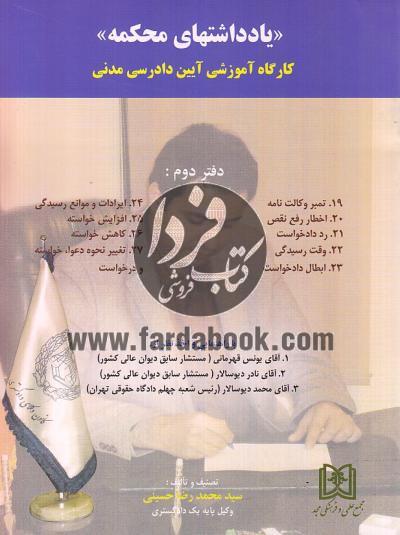 یادداشتهای محکمه: کارگاه آموزشی آیین دادرسی مدنی (جلد دوم)