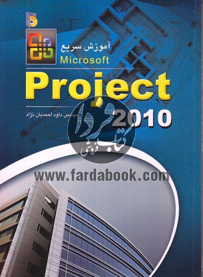 آموزش سریع Microsoft Project 2010