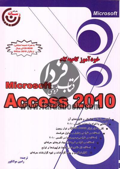 خودآموز گام به گام ACCESS 2010