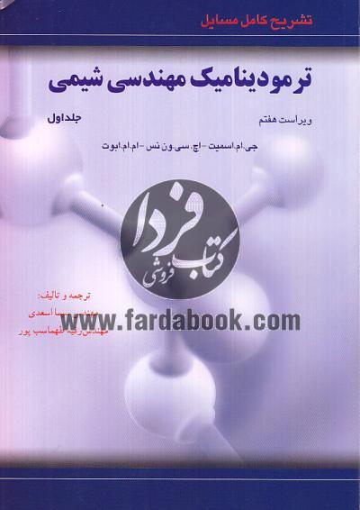 تشریح کامل مسایل ترمودینامیک مهندسی شیمی (جلد اول)