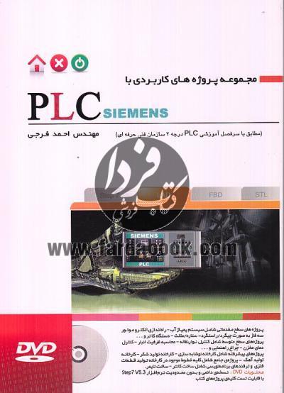 مجموعه پروژه های کاربردی با PLC زیمنس