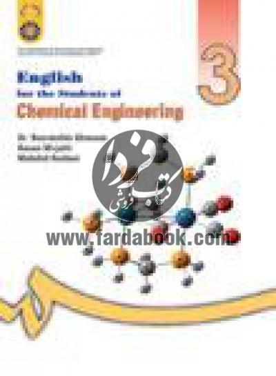 انگلیسی برای دانشجویان رشته مهندسی شیمی (249)