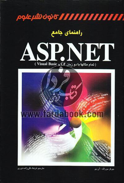 راهنمای جامع  ASP .NET
