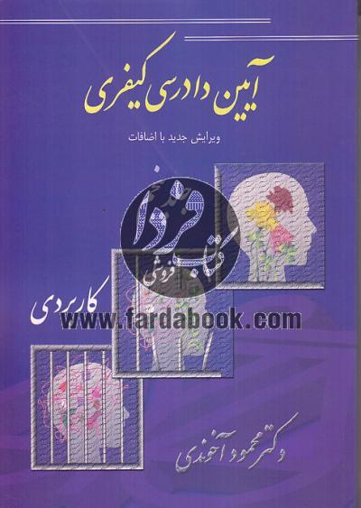 آیین دادرسی کیفری (جلد پنجم)