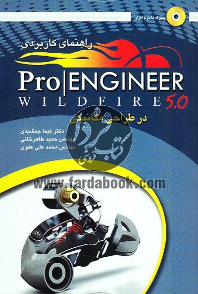 راهنمای کابردی Pro ENGINEER