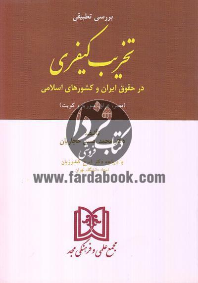 بررسی تطبیقی تخریب کیفری در حقوق ایران و کشورهای اسلامی