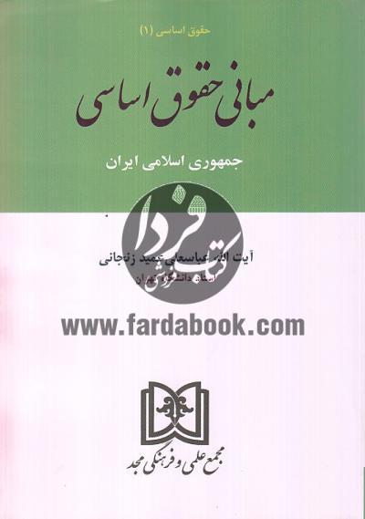 حقوق اساسی 1: مبانی حقوق اساسی جمهوری اسلامی ایران
