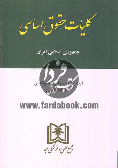 کلیات حقوق اساسی جمهوری اسلامی ایران