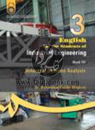 انگلیسی برای دانشجویان مهندسی صنایع ج3-تحلیل سیستم(197)
