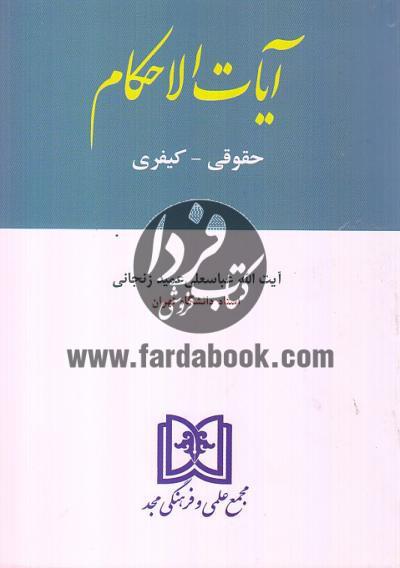 آیات الاحکام (حقوقی - کیفری)