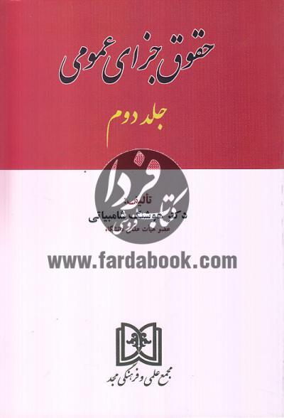 حقوق جزای عمومی (جلد دوم)