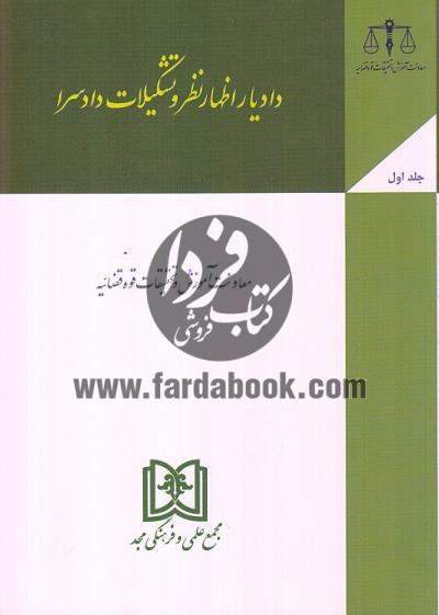 دادیار اظهار نظر و تشکیلات دادسرا (جلد اول)