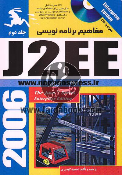 مفاهیم برنامه نویسی J2EE (دو جلدی)