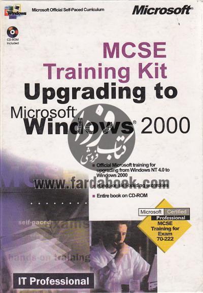 ارتقاء به ویندوز 2000