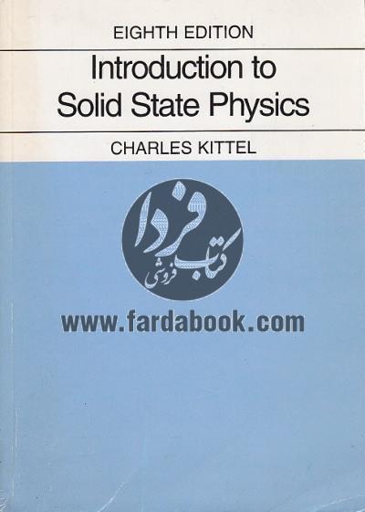 مقدمه ای بر فیزیک حالت جامد /Introduction to Solid State Physics