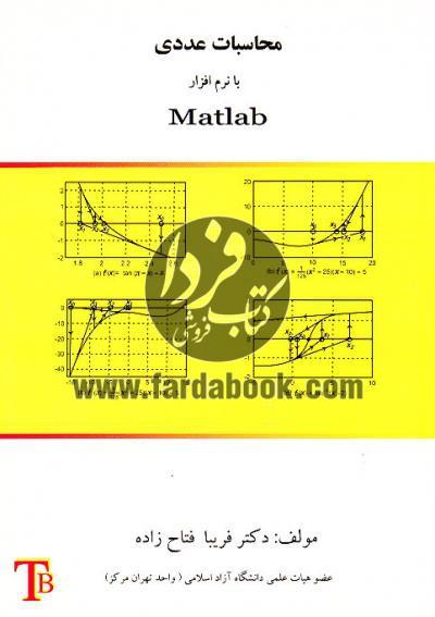 محاسبات عددی با نرم افزار Matlab