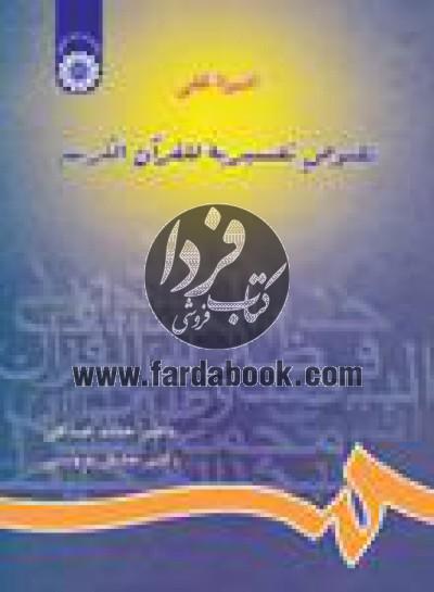اضواء علی نصوص تفسیریه للقرآن الکریم
