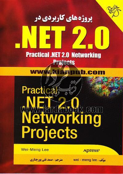 پروژه های کاربردی در NET 2.0