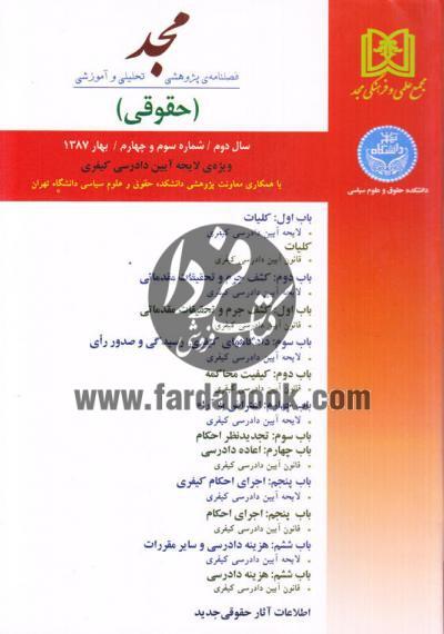 فصلنامه پژوهشی مجد تحلیلی و آموزشی (حقوقی) شماره 3 و 4
