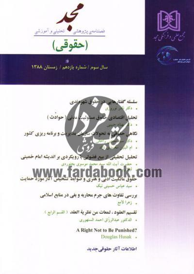 فصلنامه پژوهشی مجد تحلیلی و آموزشی (حقوقی) شماره 11