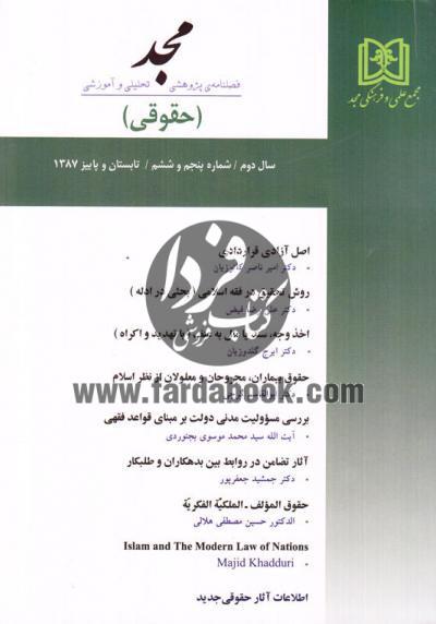 فصلنامه پژوهشی مجد تحلیلی و آموزشی (حقوقی) شماره 5 و 6