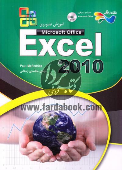آموزش تصویری اکسل 2010،همراه با دی وی دی