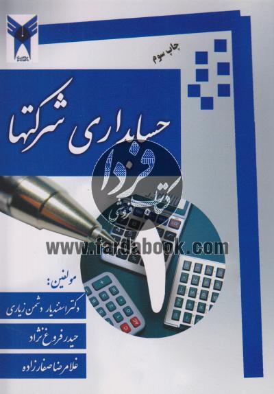 حسابداری شرکتها (1)