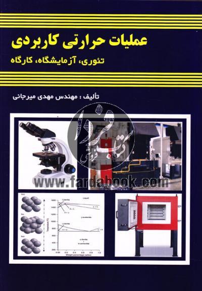 عملیات حرارتی کاربردی(تئوری، آزمایشگاه، کارگاه)