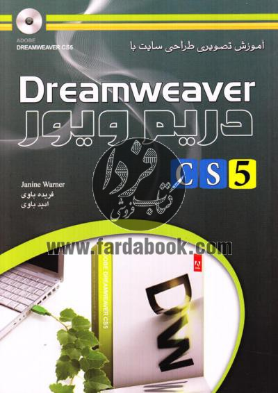 آموزش تصویری طراحی سایت با Dream weaver