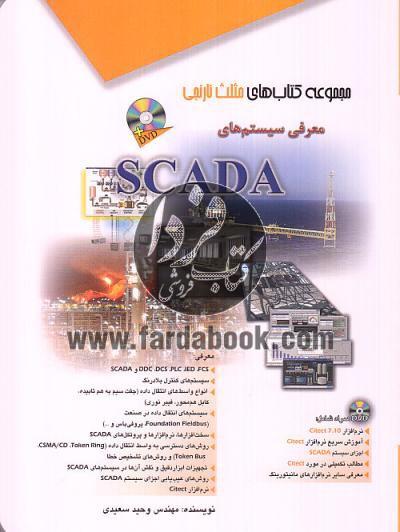 معرفی سیستم های SCADA