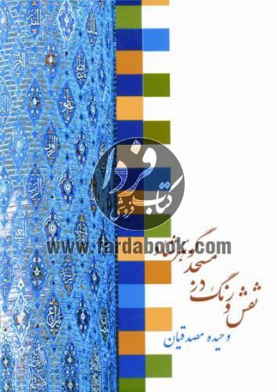 رنگ و نقش در مسجد گوهرشاد