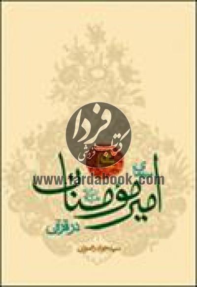 سیمای امیرمؤمنان(ع) در قرآن