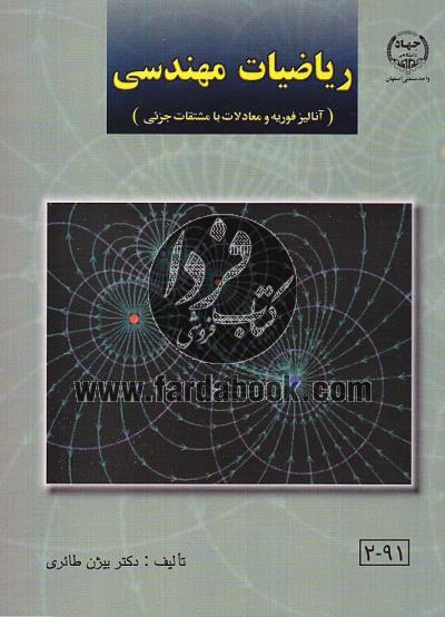 ریاضیات مهندسی (آنالیز فوریه و معادلات با مشتقات جزئی)