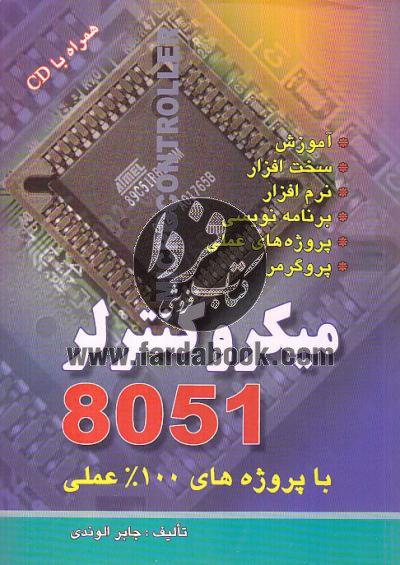 میکروکنترلر 8051 (با پروژه های عملی)
