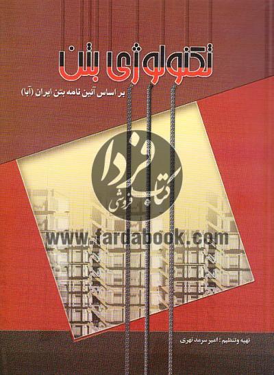 تکنولوژی بتن بر اساس آئین نامه بتن ایران (آبا)