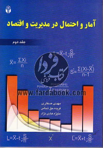 آمار و احتمال در مدیریت و اقتصاد (جلد 2)