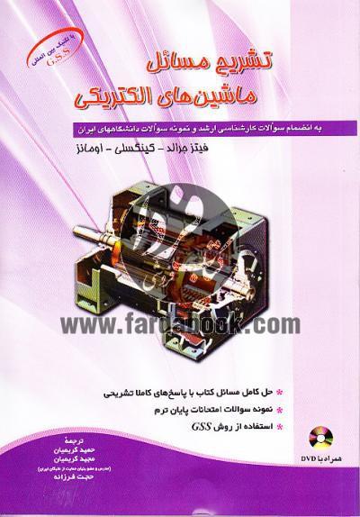 تشریح مسائل ماشین های الکتریکی (فیتز جرالد - کینگسلی - اومانز)