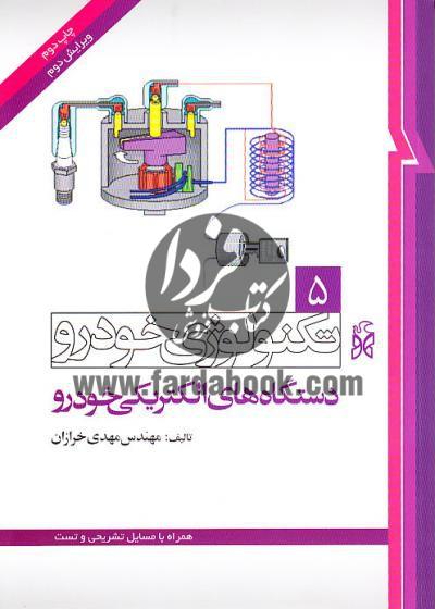 تکنولوژِی خودرو(جلد پنجم) دستگاه های الکتریکی خودرو
