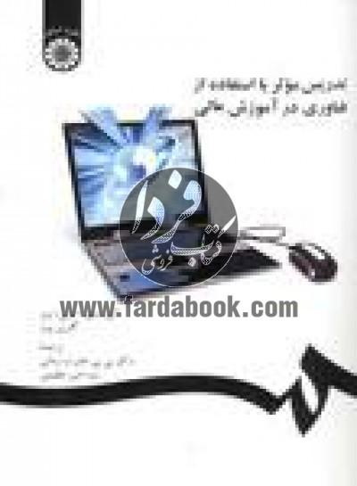 تدریس موثر با استفاده از فناوری در آموزش عالی (1298)