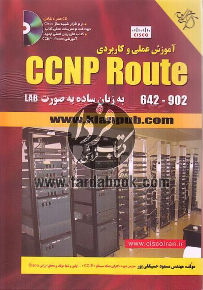 آموزش علمی و کاربردی CCNP Route 642-902