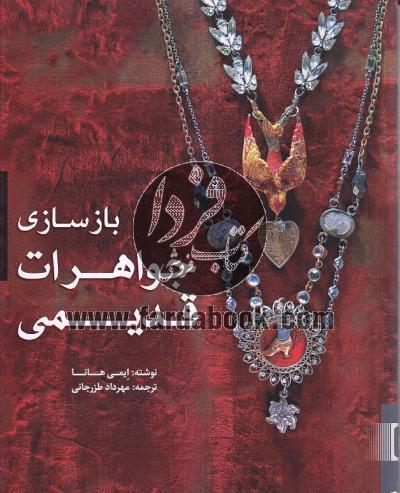 بازسازی جواهرات قدیمی