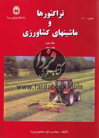 تراکتور ها و ماشینهای کشاورزی (جلد دوم)