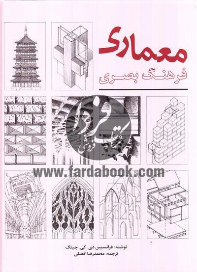 فرهنگ بصری معماری