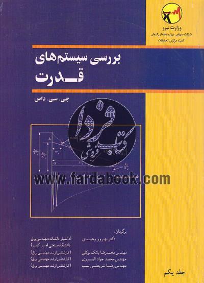 بررسی سیستم های قدرت (دوجلدی)