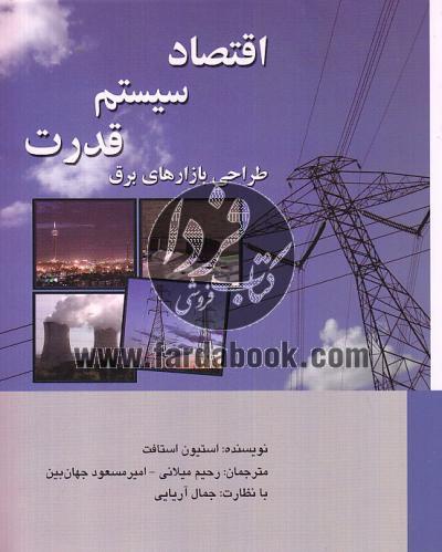 اقتصاد سیستم قدرت(طراحی بازارهای برق)