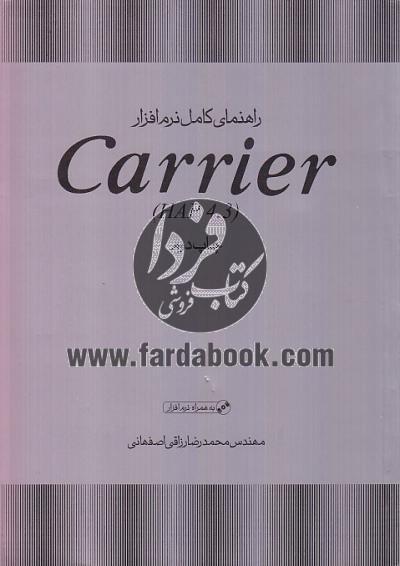 راهنمای کامل نرم افزار Carrier