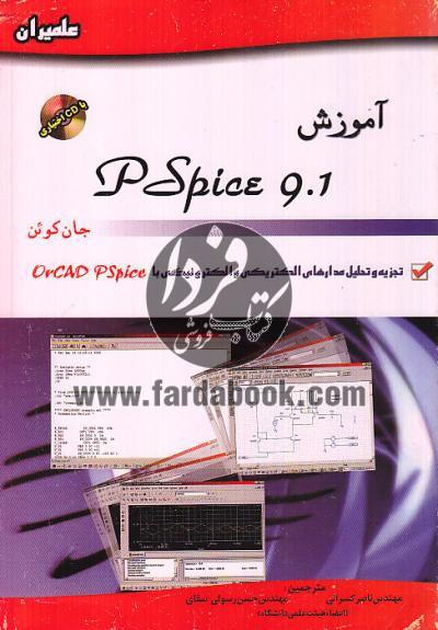 آموزش PSpice 9.1