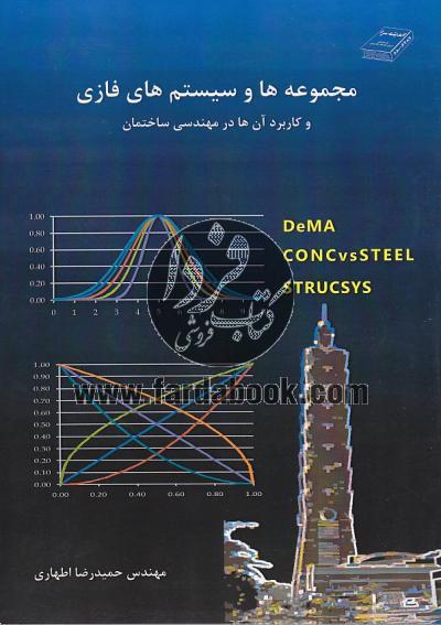 مجموعه ها و سیستم های فازی و کاربرد آن ها در مهندسی ساختمان