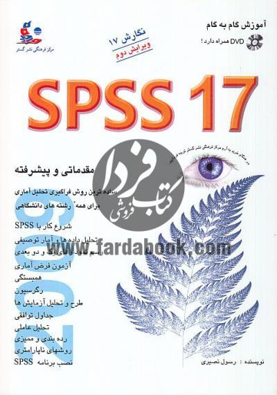 آموزش گام به گام SPSS 17